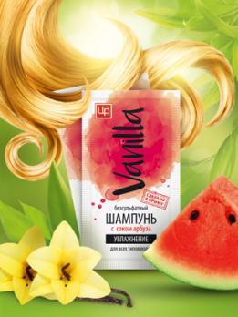 ПРОБНИК. Шампунь VANILLA для всех типов волос с соком арбуза