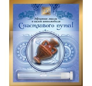 """Сувенирный набор композиций на открытке """"Счастливого пути"""" 2,4мл. ЦА"""