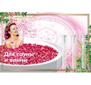 """Сувенирный набор к/э масел на открытке """"Для ванны и сауны"""" (3шт-0,5мл) ЦА"""