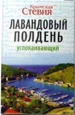 """Фиточай Успокаивающий """"Лавандовый Полдень"""" 50гр."""